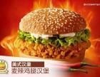 拿度尼汉堡王加盟 一天五餐 产品多 吸金能力MAX
