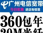 番禺区沙头街道报装360元年20M电信光纤宽带