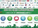 2022中国福建环博会