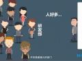 上海浦东区专业的flash动画三维动画制作公司视频后期处理