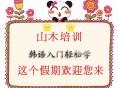 上海儿童英语有哪些机构 用英语表达出孩子自己的思想