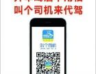衢州叫个司机代驾服务有限公司