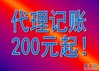 南郊公园找安诚刘会计代理记账200元起步
