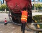 东坑镇低价管道疏通 高压车清洗 吸粪 市政管道工程 防水补漏