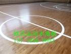 杭州 体育木地板厂家供应专业体育木地板 体育运动木地板