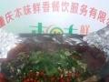 【本味鲜香】万州烤鱼培训、纸上烤鱼培训、纸包鱼培训