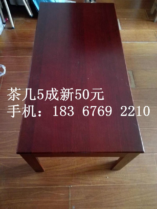 台州椒江卖茶几一个