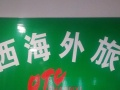 JC北京天津双卧6日游