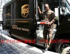 长沙开福区UPS国际快递代理,免费上门取件