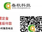 春秋科技,200元建网站,免费维护