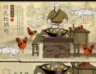 柴火鸡加盟费 地锅鸡加盟 柴火鸡培训需要几天