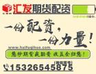桂林想做期货代理一定要找正规的期货平台-汇发期货配资