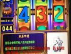 快乐明牌扑克赛马铁将军游戏彩票机全国火爆销售玩法新颖