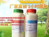 宝南特胶业供应环保无毒全透明毛重1小时环氧树脂AB胶