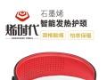 烯时代石墨烯远红外理疗护具发热服饰湖南地市招商加盟