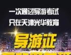 2017导游培训班火热报名中!