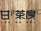 重庆甘茶度奶茶加盟费用多少钱