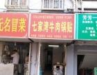 下关新民路美食街盈利中小吃店整体转让 个人