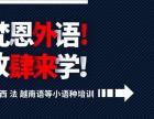 杭州梵恩小语种培训日语零基础-N1