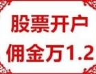 东莞700万资金短线炒股佣金最低是多少