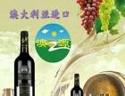 澳之源葡萄酒,婚庆用酒合作商,批发零售商,一手货源