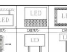专业安装维修高清LED显示屏,上门测量、质美价优