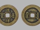 这枚清朝铜钱:为何能卖76万