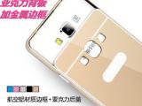 三星A7手机壳 a7000金属边框+亚克力背板 三星保护套 工厂