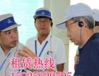 徐州无线同传设备无线导览导游讲解器耳麦解说器租赁