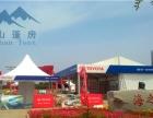 伊春展览帐篷、欧式帐篷、德国大篷、出租销售-选择高山篷房