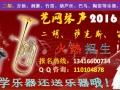 东莞厚街寒假暑假学乐器二胡萨克斯笛子洞箫葫芦丝唢呐专业老师