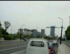 滨江萧山中小型货车、长短途货运、搬家拉货