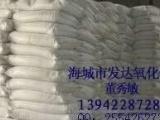 活性氧化镁标志桩专用75粉