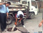 全城专业清理化粪池高压清洗管道24小时昼夜服务