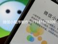 郑州小程序开发-小程序可能真的要颠覆应用市场了