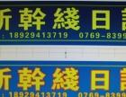 东莞日语学校新干线口语培训学日语东莞新干线专业日语成人大学