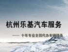 杭州汽车售后服务咨询 车辆年审 换证补证 实体店铺