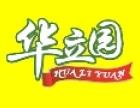 华立园食品 诚邀加盟