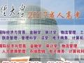2017年南京财经大学继续教育招生简章