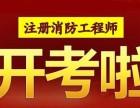 广州越秀区东方路一级消防工程师培训班哪家好