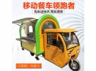 三轮小吃车价格,山东三轮餐车优质供应商推荐面议