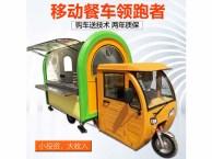 潍坊哪家生产的三轮餐车可靠,辽宁三轮小吃车
