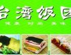 台湾饭团加盟费 糯米饭团加盟 糍饭团加盟