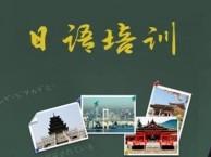 零基础学日语到老闵行山木培训!上海人身边的培训专家