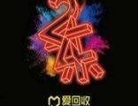 高价收购罗志祥,朴树,蔡健雅,杨宗纬等演唱会门票,包厢票。