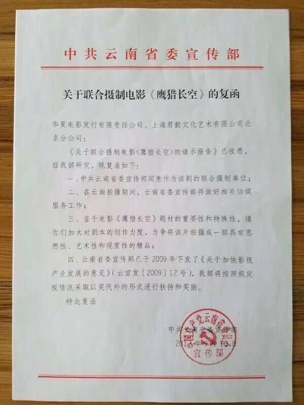 【图】甘肃文交影视中心鹰猎长空_深圳投资理