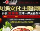九段香火锅加盟条件