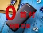 成都锦江区按揭苹果手机,当天不给一分钱买手机不用愁,分期付款