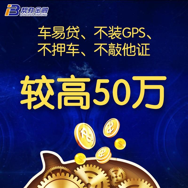 上海大额小额贷款 房抵,车辆不押车贷款 企业贷款