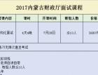 2017内蒙古财政厅考试面试课程